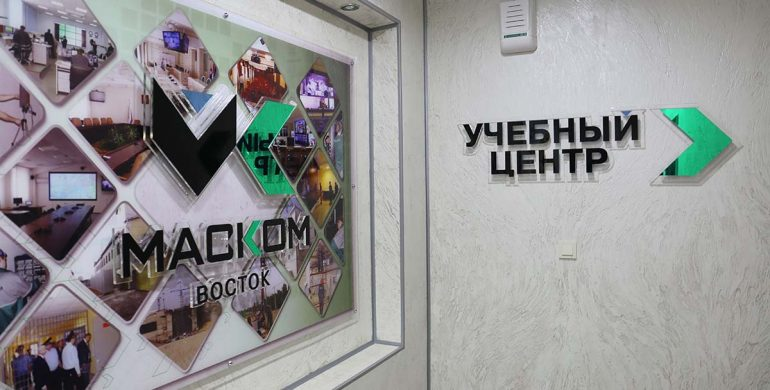 Учебный центр безопасности информации МАСКОМ