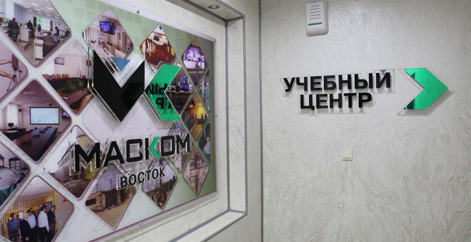 Учебный центр МАСКОМ Восток Хабаровск