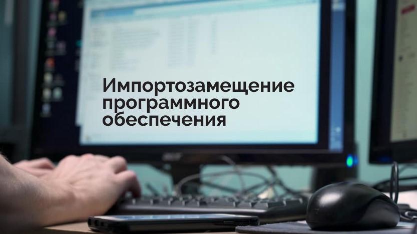 Импортозамещение программного обеспечения в России 2019