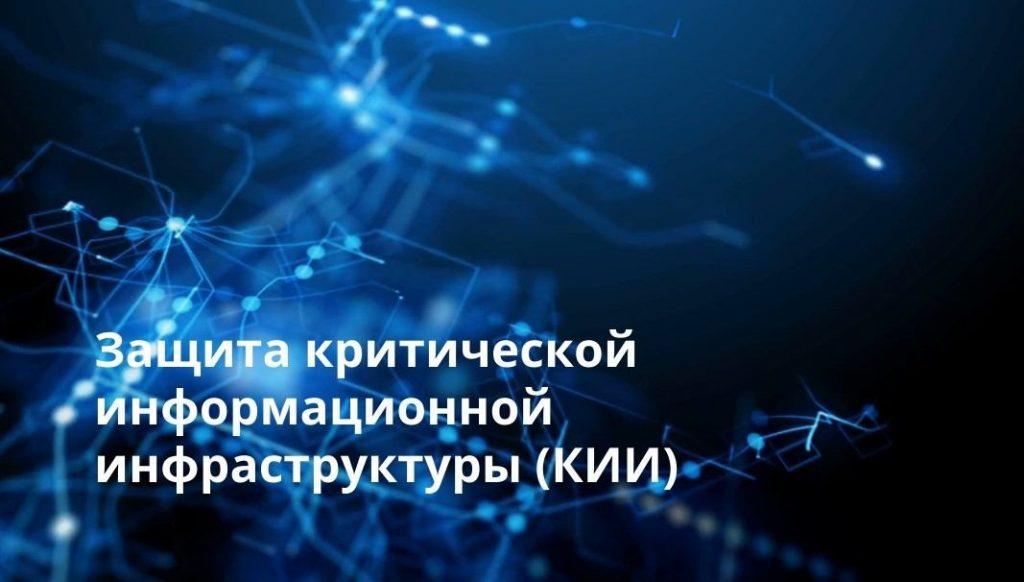 Защита критической информационной инфраструктуры КИИ