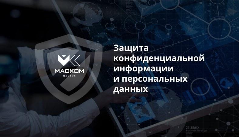 Защита конфиденциальной информации МАСКОМ Восток
