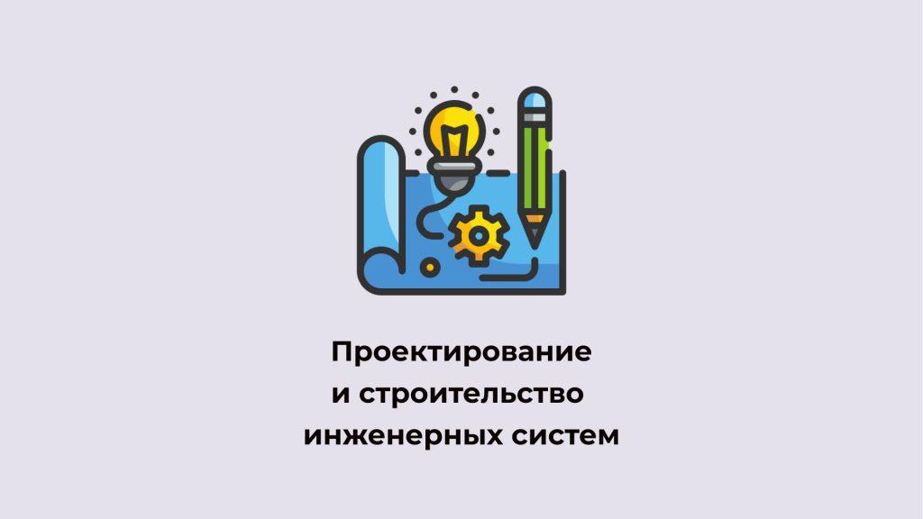 Проектирование и строительство инженерных систем