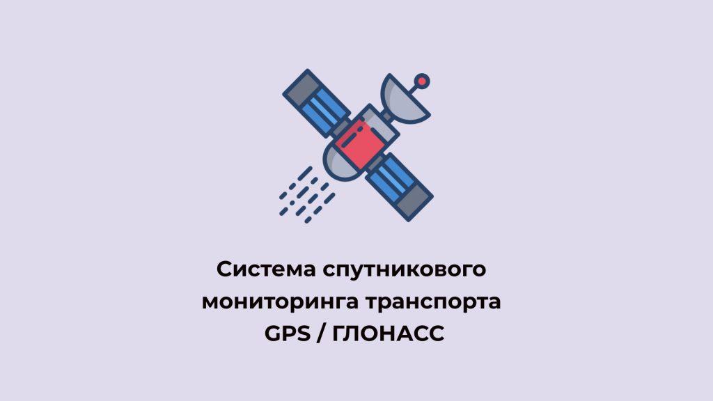 Система спутникового мониторинга транспорта GPS / ГЛОНАСС