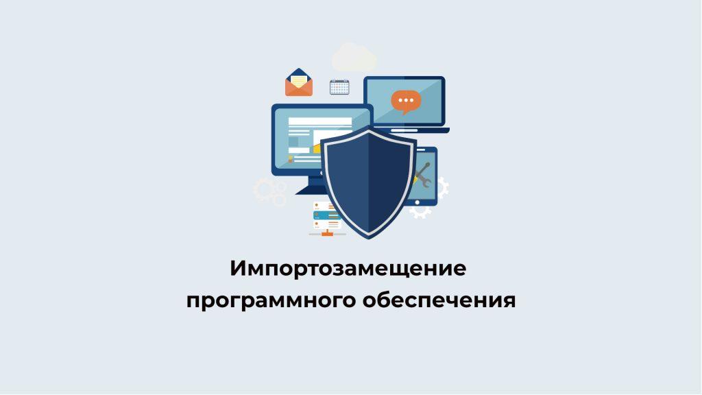 Импортозамещение программного обеспечения в России 2020 в госсекторе