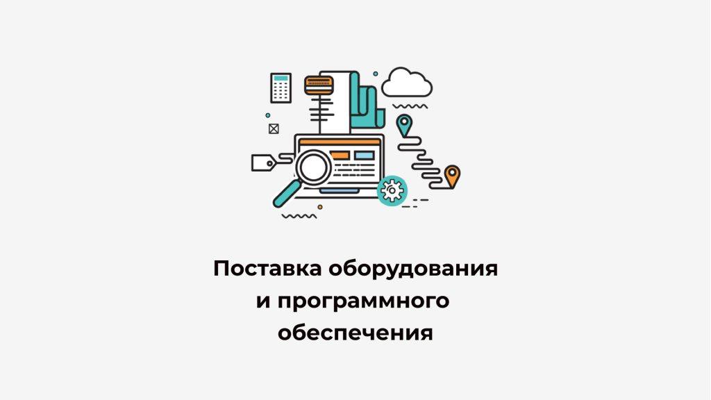 Поставка оборудования и программного обеспечения