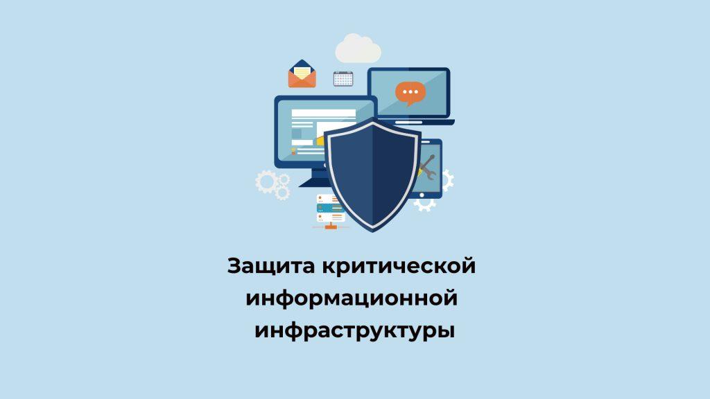 Защита критической информационной инфраструктуры, категорирование объектов кии
