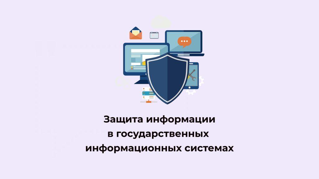 Защита информации в государственных информационных системах