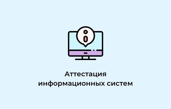 Аттестация информационных систем