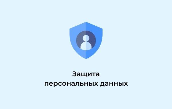 Услуги по защите персональных данных