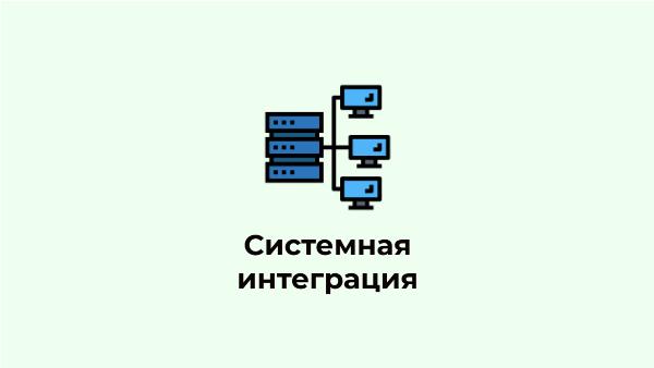Системная и сетевая интеграция