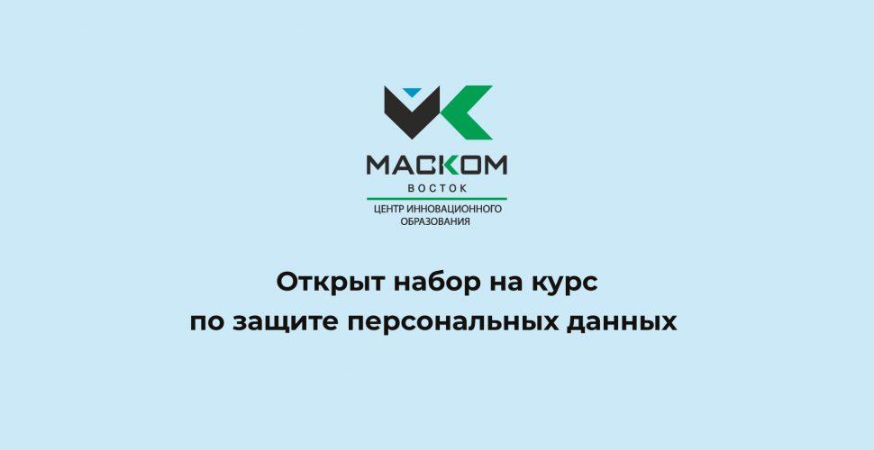 Курс по защите персональных данных Хабаровск