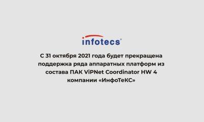 Прекращение поддержки ряда аппаратных платформ из состава ПАК ViPNet Coordinator HW 4