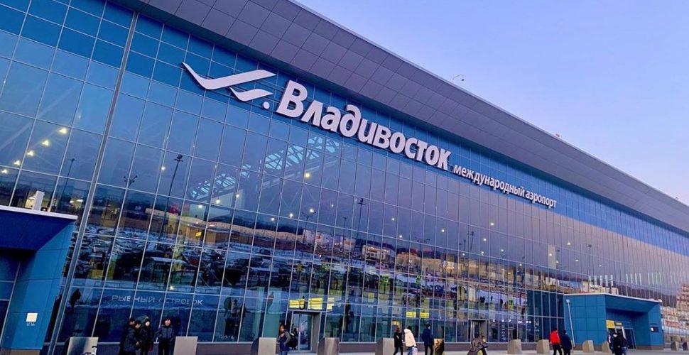 Модернизация систем международного аэропорта Владивосток