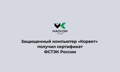 Защищенный компьютер сертификат фстэк