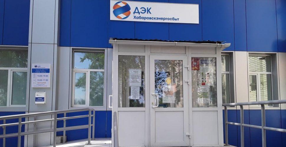 Оказание услуг по защите персональных данных для нужд ПАО ДЭК Хабаровскэнергосбыт