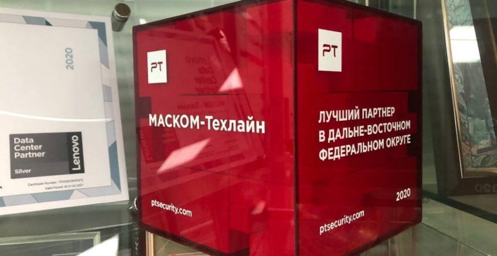 «МАСКОМ-Техлайн» - лучший партнер Positive Technologies в ДФО