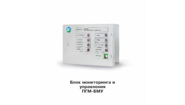 ПГМ-БМУ