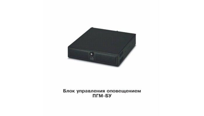 ПГМ-БУ