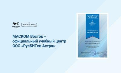 МАСКОМ Восток – официальный учебный центр