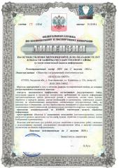 ФСТЭК 3015