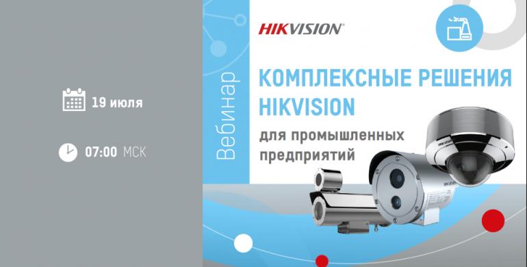hikvision web