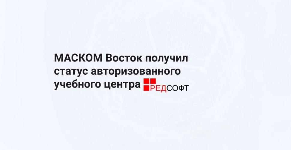 МАСКОМ Восток получил статус авторизованного учебного центра РЕД СОФТ