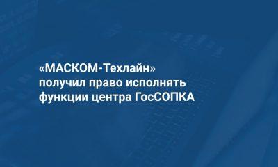 МАСКОМ-Техлайн получил право исполнять функции центра ГосСОПКА Хабаровск