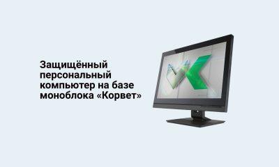 Защищённый персональный компьютер Корвет