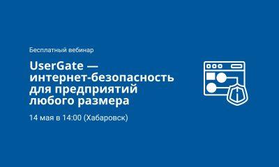 Вебинар UserGate — Интернет-безопасность для предприятий любого размера
