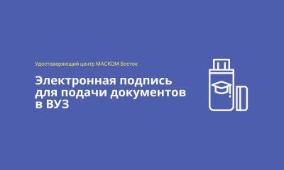 Электронная подпись для подачи документов в ВУЗ