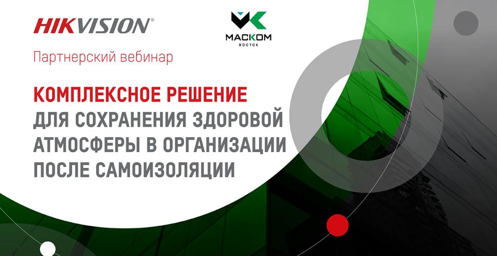 webinar_mascom_zoom_1280x720-1