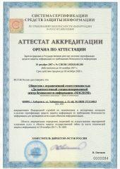 FSTEK-attestat