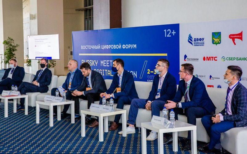 Восточный цифровой форум 2020