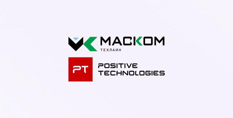 «МАСКОМ-Техлайн» стал технологическим партнером Positive Technologies
