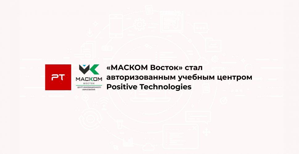 На базе учебного центра МАСКОМ-Восток будет проводиться обучение по продуктам MaxPatrol 8 и MaxPatrol SIEM