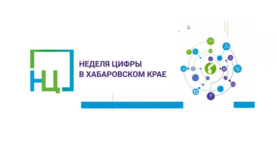 Участие в «Неделе цифры» Хабаровского края