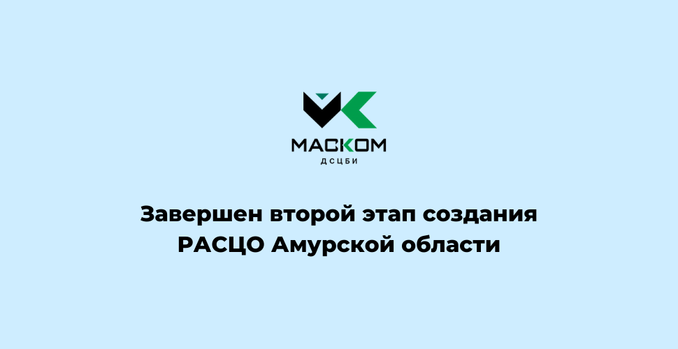 РАСЦО Амурской области